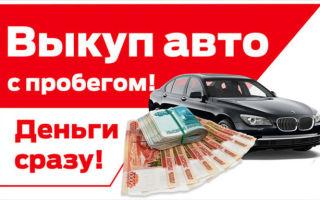 Выкуп автомобилей: выбор компании для продажи авто с пробегом