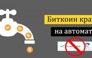 Как заработать биткоины с помощью компьютера: реальные способы