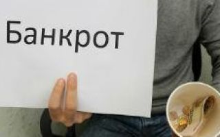 Банкротство поручителя: условия для погашения обязательств