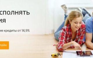 Кредит в сбербанке онлайн: условия и сроки предоставления займа