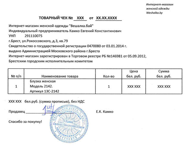 Доставка одежды из Белоруссии: предложения поставщиков