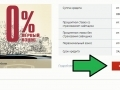 Автокредит от банка Советский: порядок оформления
