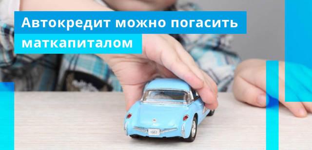 Досрочное погашение автокредита: существующие условия
