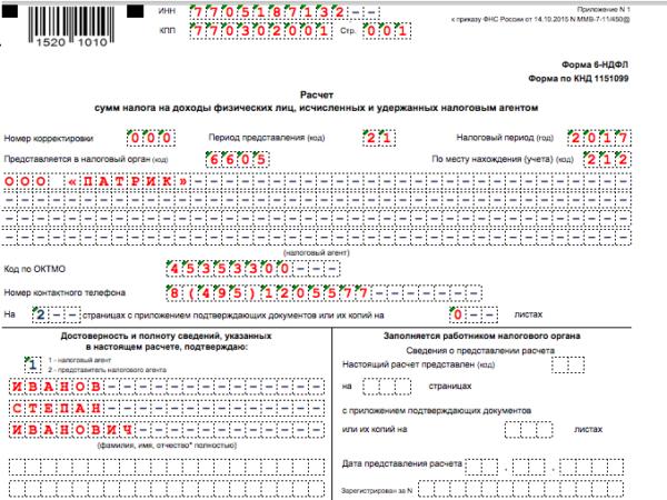 Контрольные соотношения 6-НДФЛ и 2-НДФЛ: что нужно знать