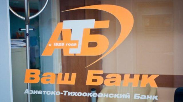 Кредит в АТБ: условия выдачи денег и требования к клиенту