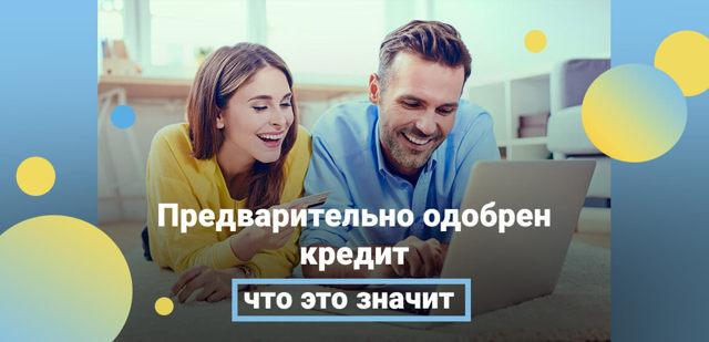 Заявка предварительно одобрена: удастся ли получить кредит