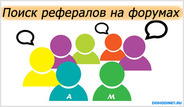 Как привлечь рефералов: платные и бесплатные способы размещения партнерских ссылок