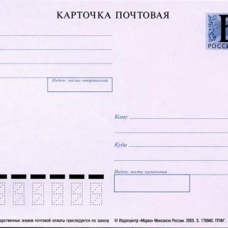 Доставка писем почтой: особенности услуги