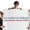 Рекламные услуги: как правильно выбрать агентство полного цикла