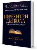 Наполеон Хилл: краткая биография и история успеха, обзор книги