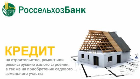 Кредит под залог недвижимости в Россельхозбанке: условия выдачи