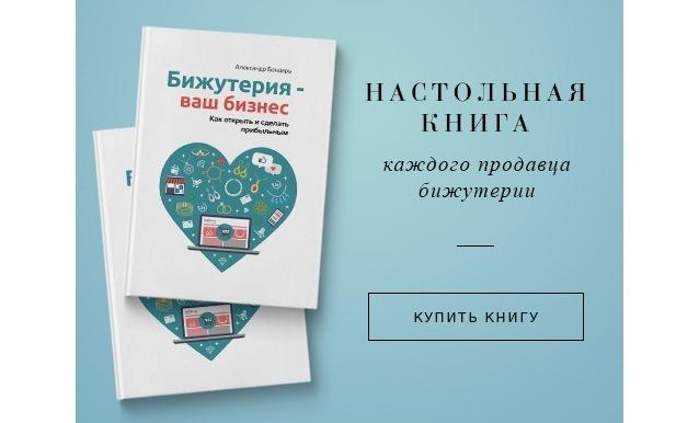 Доставка бижутерии: покупка товара в интернет-магазине