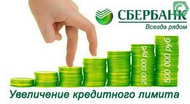 Повысить кредитный лимит в банке: существующие способы