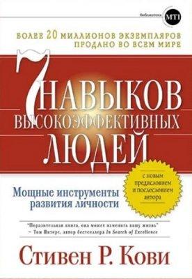 Мотивационные книги: лучшие издания для прочтения бизнесмену