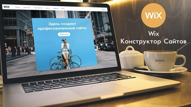 Как создать сайт визитку: бесплатные и платные конструкторы