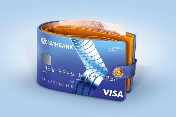 Потребительский кредит в Бинбанке: требования и условия выдачи