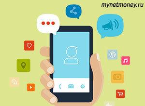 Заработок на мобильном телефоне: способы получения денег