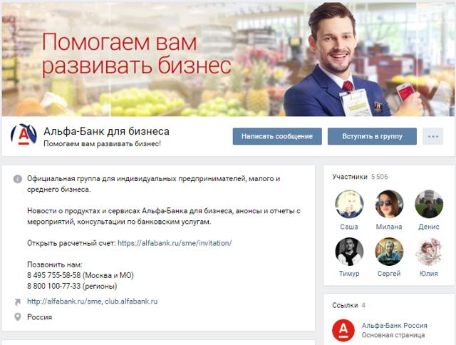 Реклама в социальных сетях: популярный способ продвижения товаров
