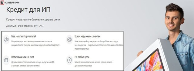 Кредитные карты для ИП: порядок оформления платежного средства в банках России