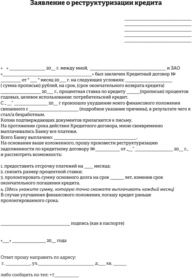 Заявление на реструктуризацию: образец составления документа