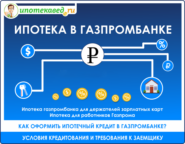 Условия ипотеки в Газпромбанке: особенности тарифов