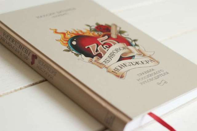 Книги для руководителей: обзор лучше литературы
