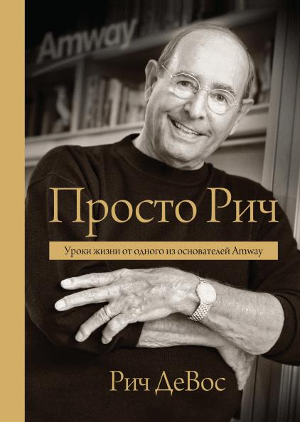 Книги об историях успеха: лучшие произведения про великих людей