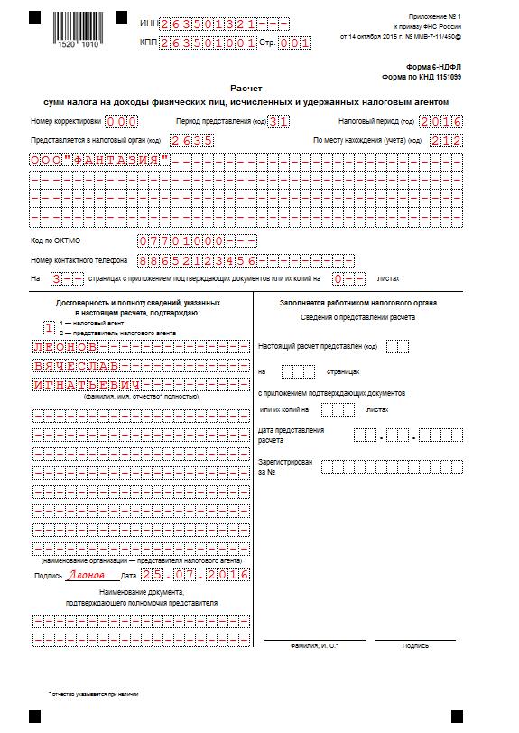 Порядок заполнения формы 6-НДФЛ: расчет налоговых агентов