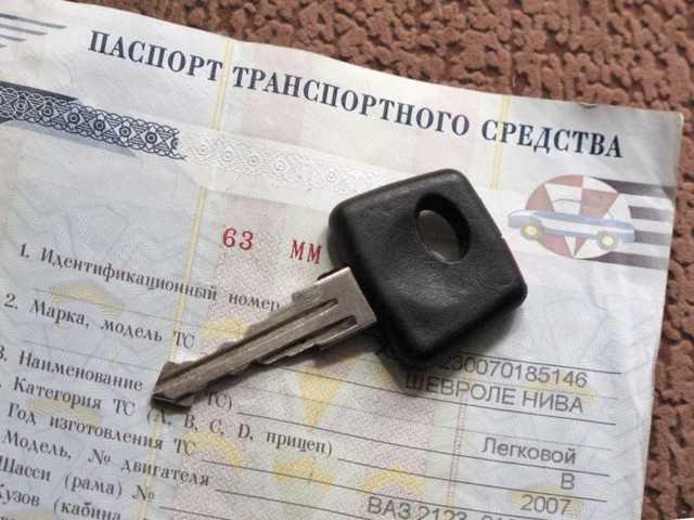 Кредит под залог автомобиля: порядок получения денег в банке.