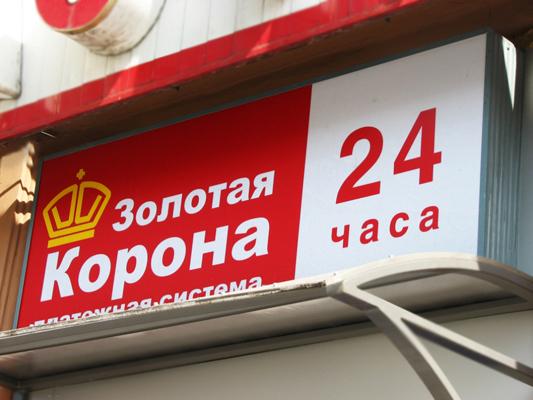 Платежная система золотая корона: быстрый перевод денег по России