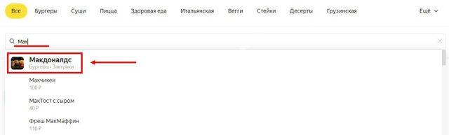 Доставка Макдональдс по Москве: как оформить заказ