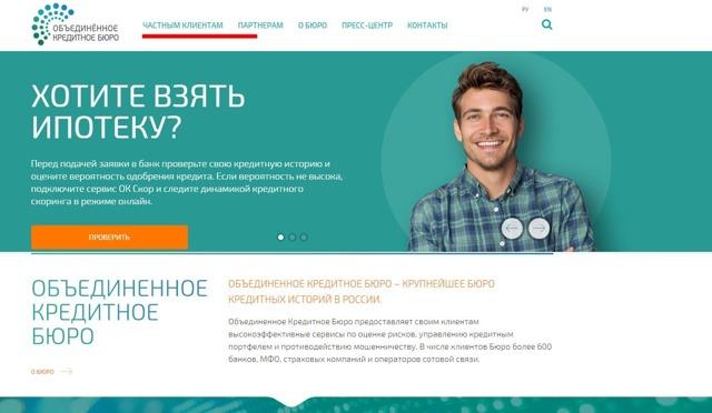 Узнать кредитную историю: способы проверки заемщика онлайн