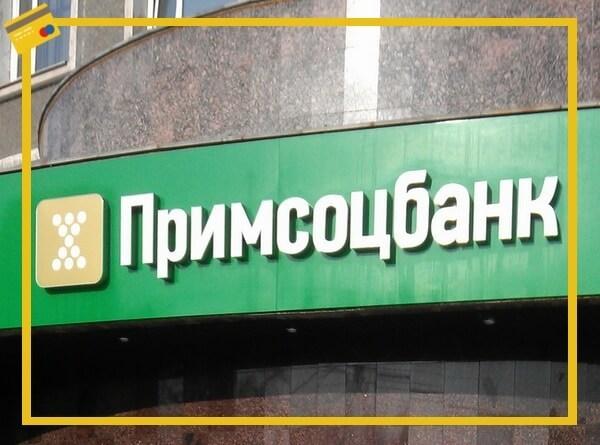 Автокредит в Примсоцбанке: условия получения денег и тарифы
