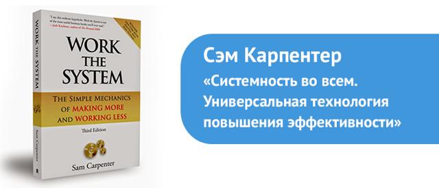 Майкл Гербер: книга о франшизах и построении своего бизнеса