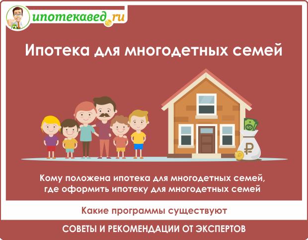 Ипотека многодетным семьям: льготные программы и их условия