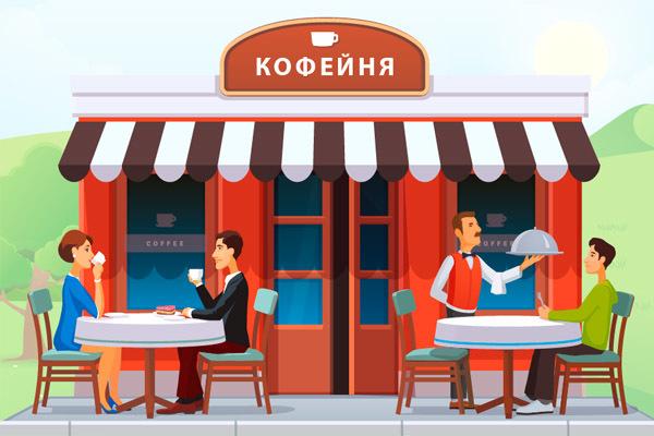 Бизнес план кофейни: порядок составления документа