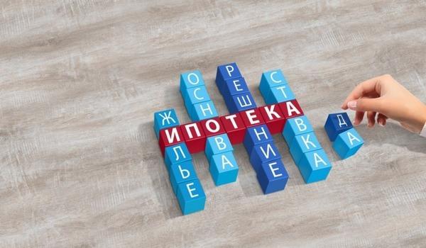 Ипотека в Бинбанке: условия действующих кредитных программ