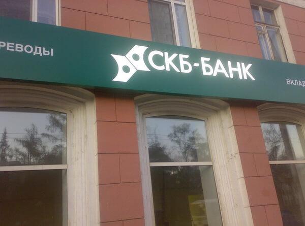 Кредит в СКБ банке: условия, особенности оформления