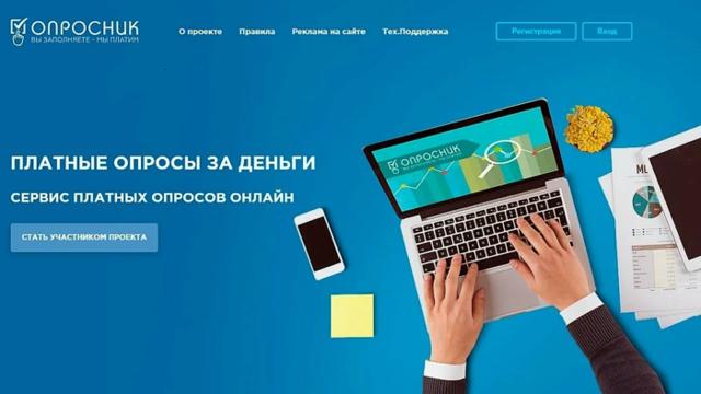 Заработок денег на опросах: обзор сайтов и способы вывода денег