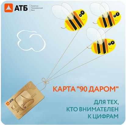 Кредитная карта АТБ: тарифные планы и условия использования