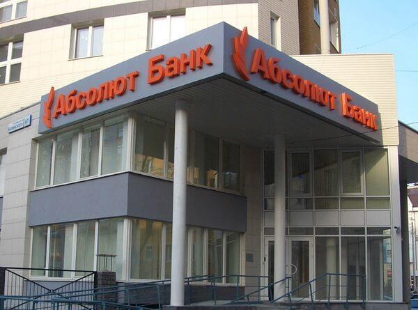 Кредит в банке Абсолют: условия выдачи и действующие тарифы