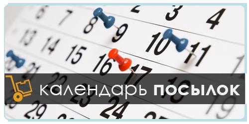 Доставка с магазинов Германии в Россию и Украину