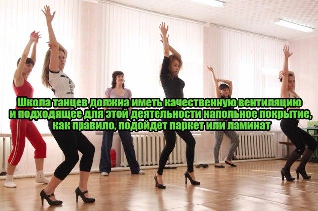 Как открыть школу танцев: высокодоходная бизнес-идея