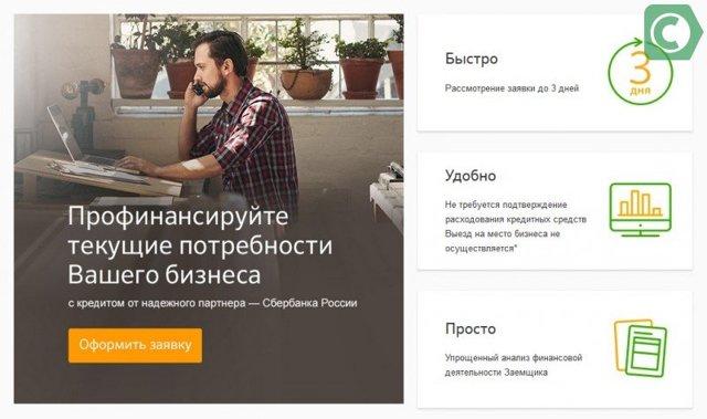 Кредит малому бизнесу в Сбербанке: условия получения займа
