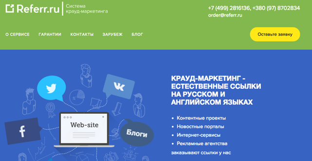 seo анализ сайта: инструменты для продвижения проекта