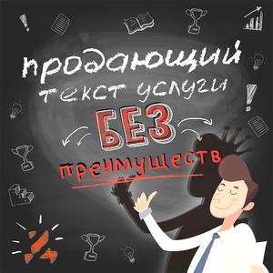 Написать продающий текст: что нужно знать о предпочтениях клиента