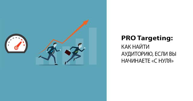 Таргетинг: эффективный рекламный механизм по выявлению целевой аудитории