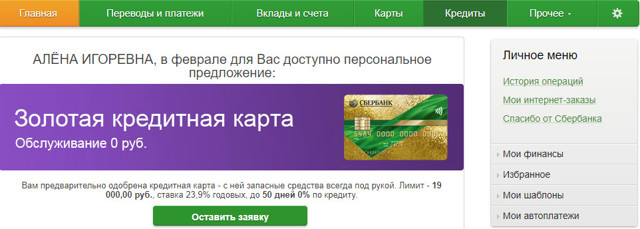 Персональное предложение Сбербанка: кредит на особых условиях
