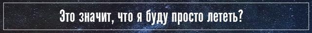 Космический туризм: новый вид экстремальных путешествий