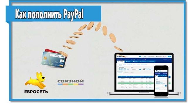 Платежная система пай пал: операции с электронными деньгами.